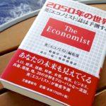 2050年の世界 ― 英『エコノミスト』誌は予測する