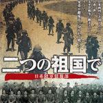 二つの祖国で -日系陸軍情報部-