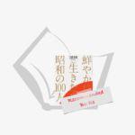 文藝春秋増刊 鮮やかに生きた昭和の100人