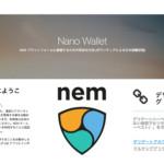 NEMのNanoWalletハーベスティングの既得バランスメモ