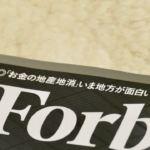 Forbes : お金の地産地消 – いま地方が面白い?