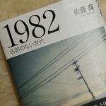 1980年代前半にまれた名前のない世代 「1982」