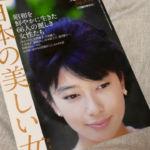 日本の美しい女-昭和を鮮やかに生きた66人の麗しき女性たち