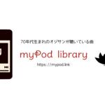 iTunesアフィリエイト対象の「音楽、映画、電子書籍」売上について