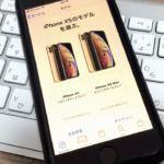 5.8インチの「iPhone XS」は売れないと思うなぁ