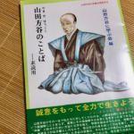 山田方谷のことば -素読用 「何事にも時がある」