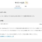 WPのMySQL5.1をMySQL5.6へ(サイトを吹き飛ばして涙目
