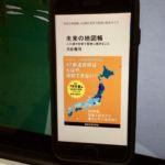 人口減少日本で各地に起きること – 2035年の地獄絵図