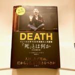 DEAH 「死」とは何か – 面白すぎる本