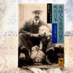英国人写真家の見た明治日本「この世の楽園・日本」